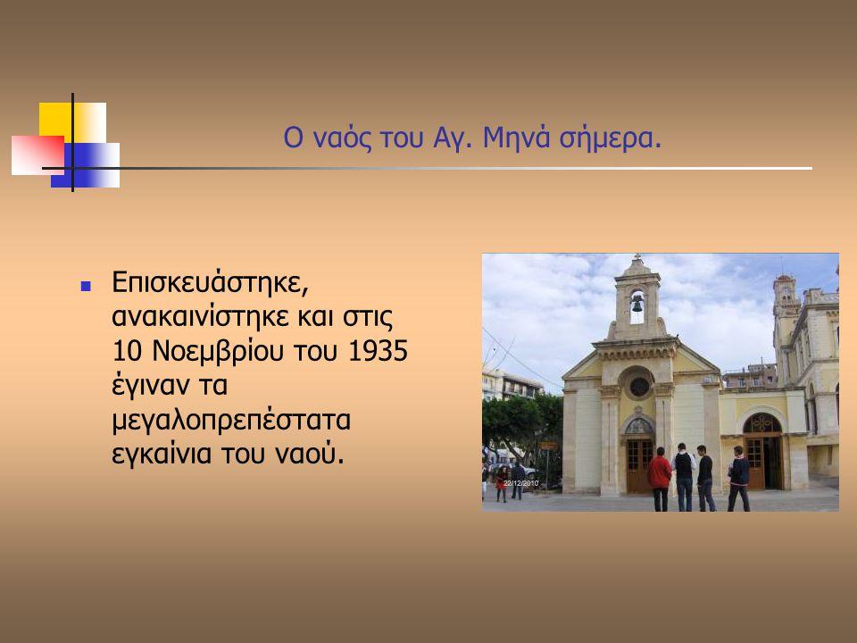 Ο ναός του Αγ. Μηνά σήμερα. Επισκευάστηκε, ανακαινίστηκε και στις 10 Νοεμβρίου του 1935 έγιναν τα μεγαλοπρεπέστατα εγκαίνια του ναού.