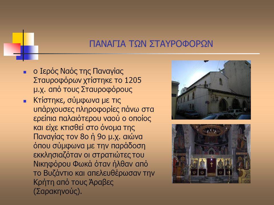 ΠΑΝΑΓΙΑ ΤΩΝ ΣΤΑΥΡΟΦΟΡΩΝ ο Ιερός Ναός της Παναγίας Σταυροφόρων χτίστηκε το 1205 µ.χ. από τους Σταυροφόρους Κτίστηκε, σύμφωνα µε τις υπάρχουσες πληροφορ