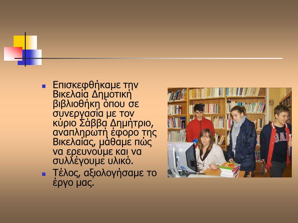 Επισκεφθήκαμε την Βικελαία Δημοτική βιβλιοθήκη όπου σε συνεργασία με τον κύριο Σάββα Δημήτριο, αναπληρωτή έφορο της Βικελαίας, μάθαμε πώς να ερευνούμε