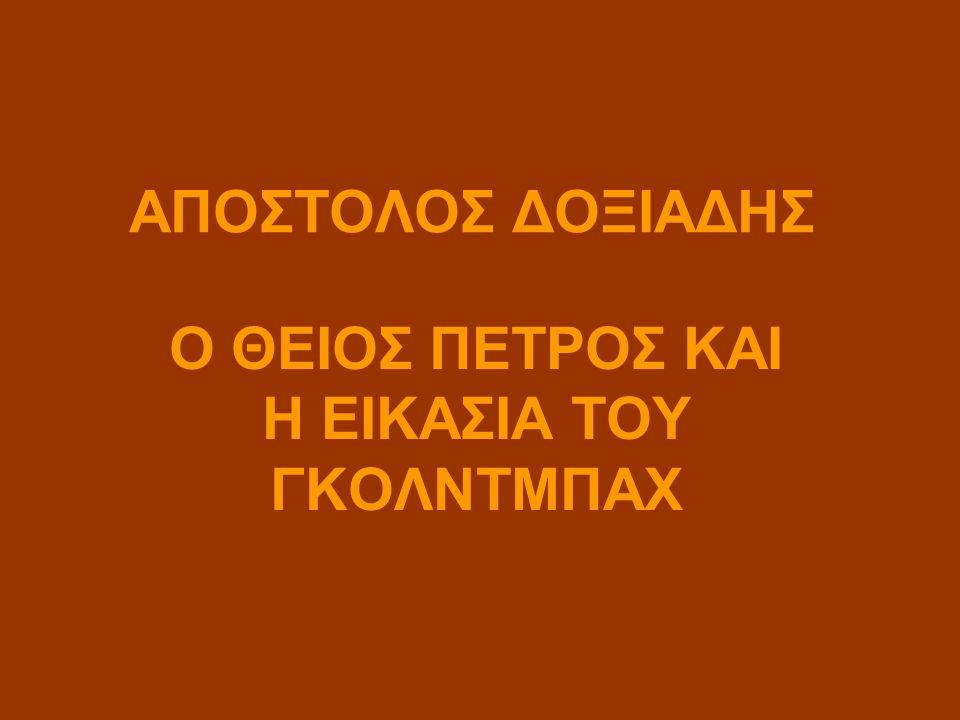 ΑΠΟΣΤΟΛΟΣ ΔΟΞΙΑΔΗΣ Ο ΘΕΙΟΣ ΠΕΤΡΟΣ ΚΑΙ Η ΕΙΚΑΣΙΑ ΤΟΥ ΓΚΟΛΝΤΜΠΑΧ