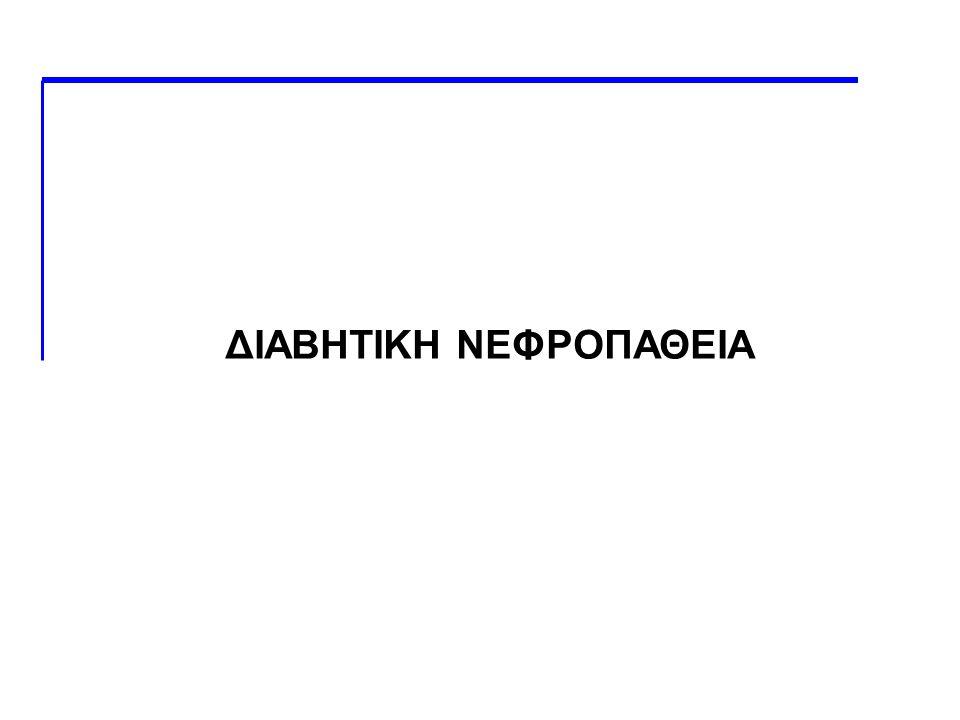 ΔΙΑΒΗΤΙΚΗ ΝΕΦΡΟΠΑΘΕΙΑ