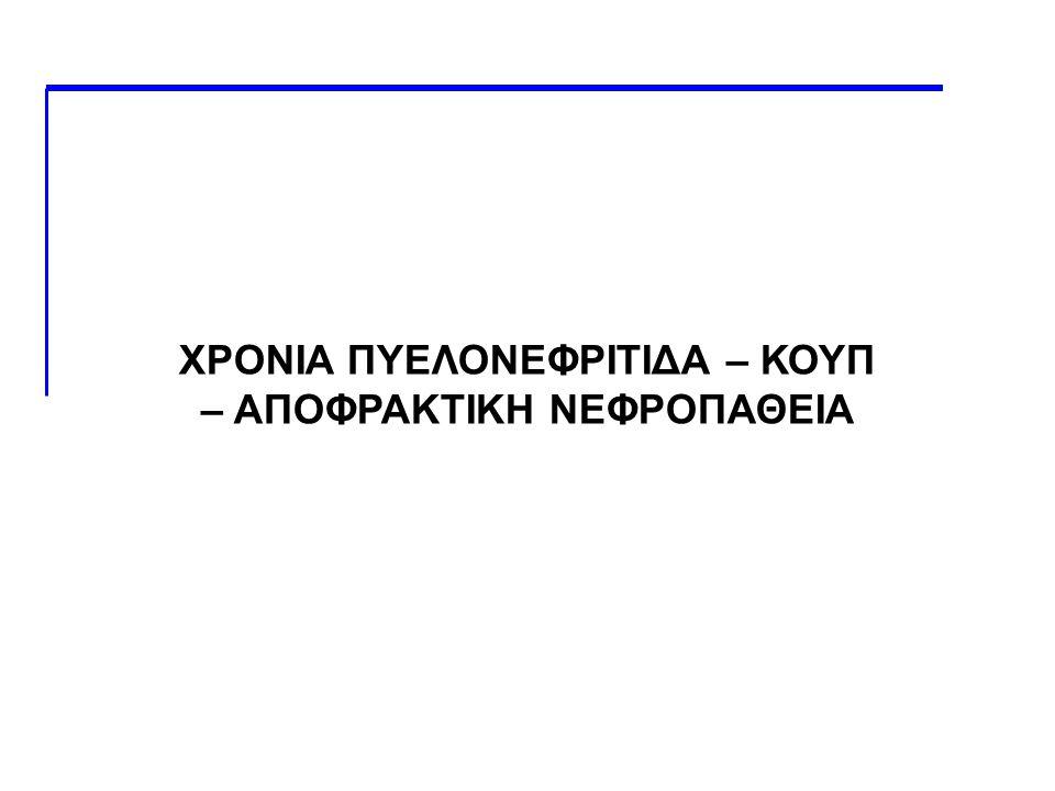 ΧΡΟΝΙΑ ΠΥΕΛΟΝΕΦΡΙΤΙΔΑ – ΚΟΥΠ – ΑΠΟΦΡΑΚΤΙΚΗ ΝΕΦΡΟΠΑΘΕΙΑ