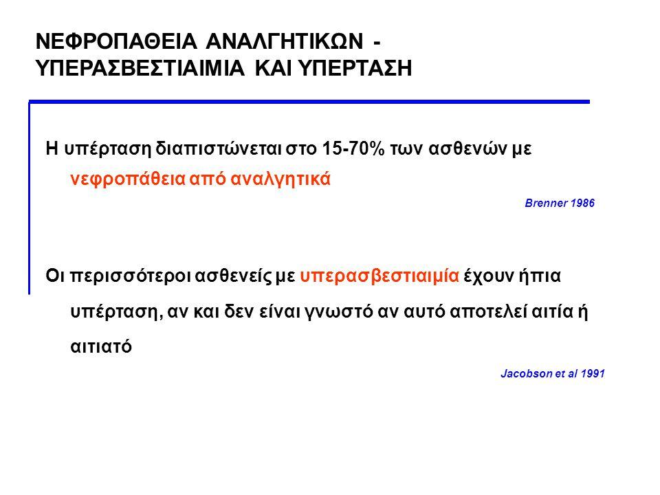 ΝΕΦΡΟΠΑΘΕΙΑ ΑΝΑΛΓΗΤΙΚΩΝ - ΥΠΕΡΑΣΒΕΣΤΙΑΙΜΙΑ ΚΑΙ ΥΠΕΡΤΑΣΗ Η υπέρταση διαπιστώνεται στο 15-70% των ασθενών με νεφροπάθεια από αναλγητικά Brenner 1986 Οι