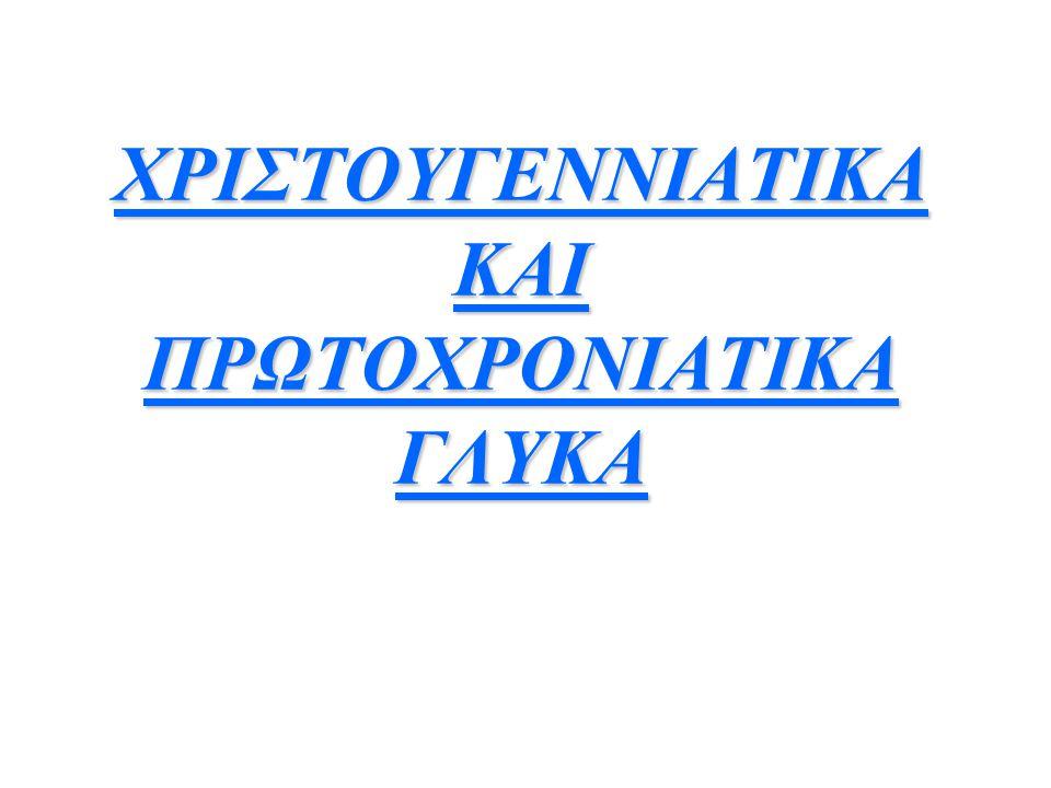 ΧΡΙΣΤΟΥΓΕΝΝΙΑΤΙΚΑ ΚΑΙ ΠΡΩΤΟΧΡΟΝΙΑΤΙΚΑ ΓΛΥΚΑ