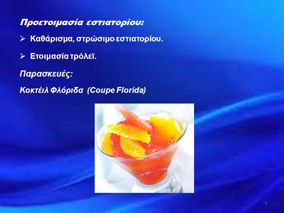 Υλικά για ένα άτομα 2Σφικτά πορτοκάλια.2 Σφικτά γκρέιπφρουτ.