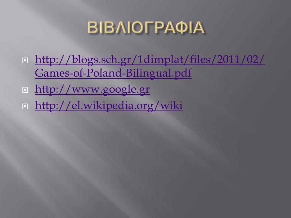  http://blogs.sch.gr/1dimplat/files/2011/02/ Games-of-Poland-Bilingual.pdf http://blogs.sch.gr/1dimplat/files/2011/02/ Games-of-Poland-Bilingual.pdf  http://www.google.gr http://www.google.gr  http://el.wikipedia.org/wiki http://el.wikipedia.org/wiki