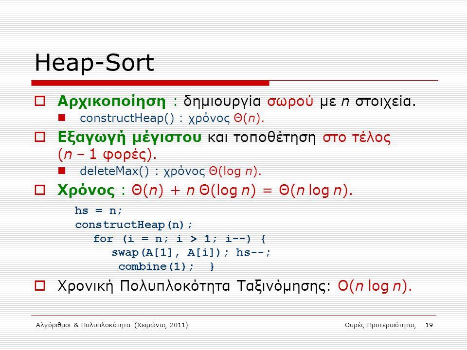 Αλγόριθμοι & Πολυπλοκότητα (Χειμώνας 2011)Ουρές Προτεραιότητας 19 Heap-Sort  Αρχικοποίηση : δημιουργία σωρού με n στοιχεία. constructHeap() : χρόνος