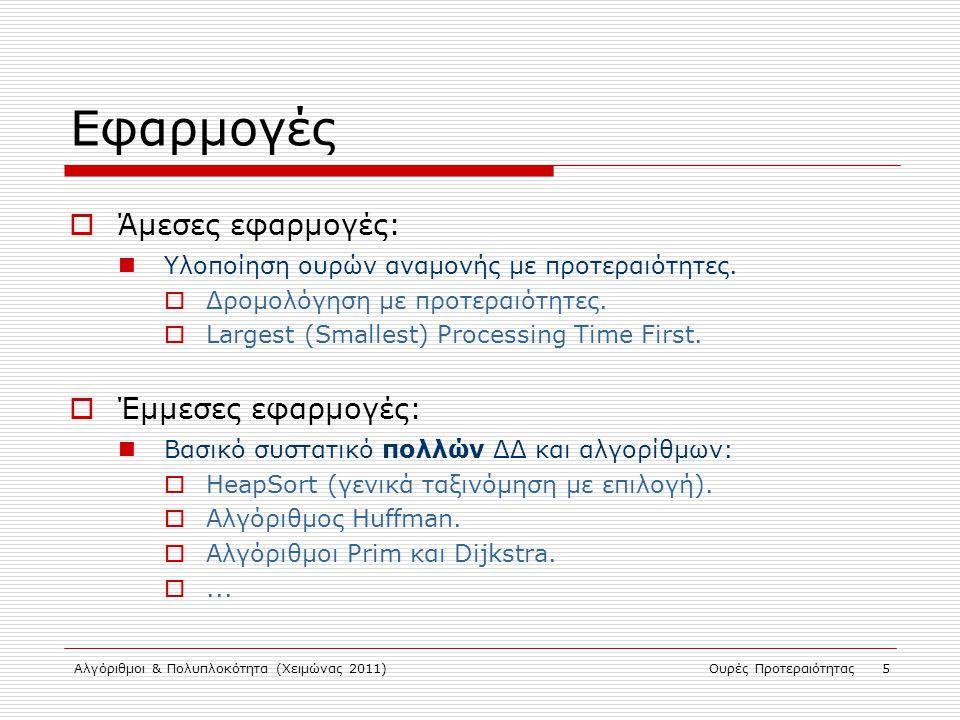 Αλγόριθμοι & Πολυπλοκότητα (Χειμώνας 2011)Ουρές Προτεραιότητας 5 Εφαρμογές  Άμεσες εφαρμογές: Υλοποίηση ουρών αναμονής με προτεραιότητες.  Δρομολόγη