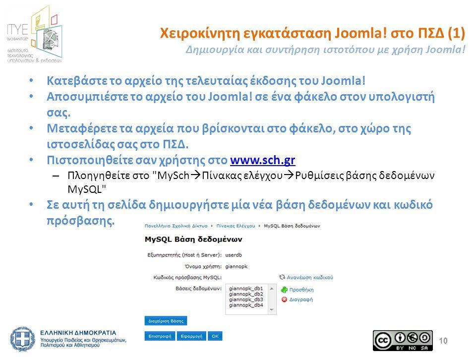 Χειροκίνητη εγκατάσταση Joomla! στο ΠΣΔ (1) Δημιουργία και συντήρηση ιστοτόπου με χρήση Joomla! Κατεβάστε το αρχείο της τελευταίας έκδοσης του Joomla!