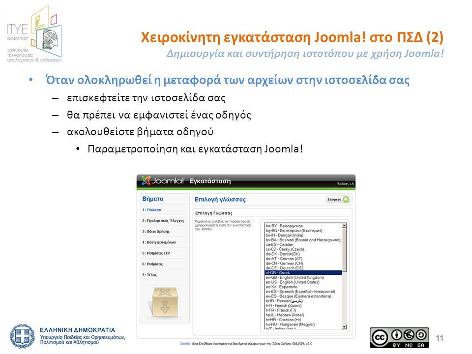 Όταν ολοκληρωθεί η μεταφορά των αρχείων στην ιστοσελίδα σας – επισκεφτείτε την ιστοσελίδα σας – θα πρέπει να εμφανιστεί ένας οδηγός – ακολουθείστε βήματα οδηγού Παραμετροποίηση και εγκατάσταση Joomla.
