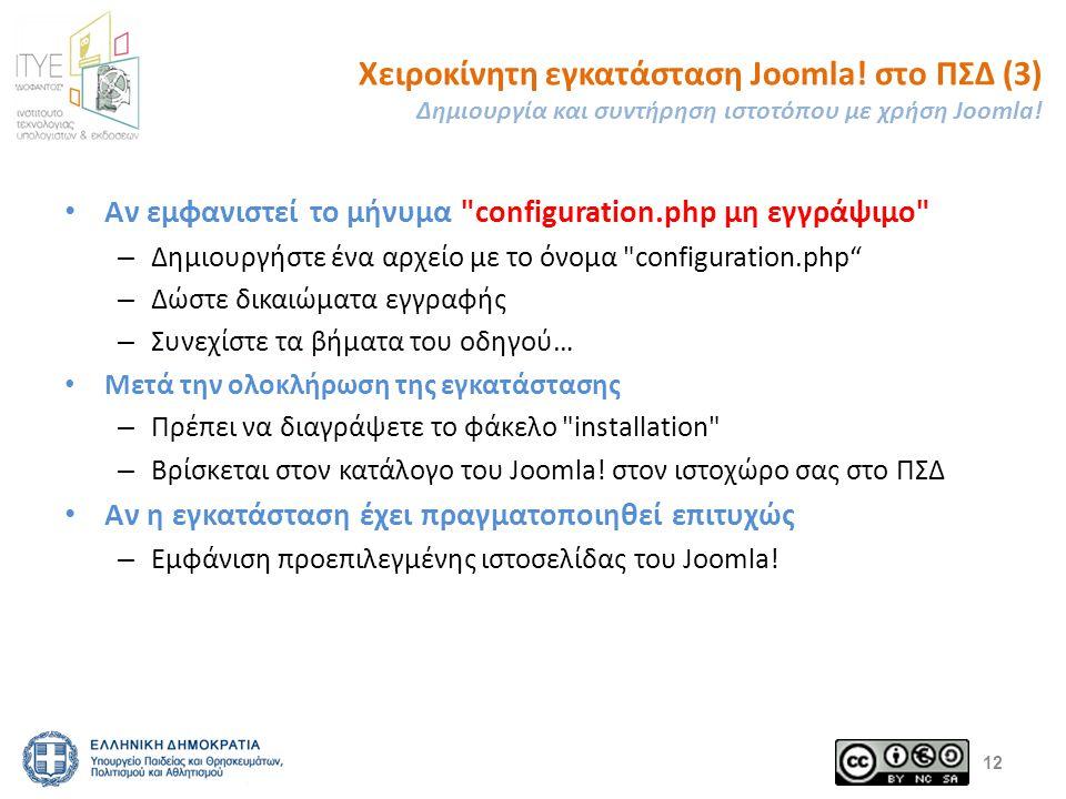 Χειροκίνητη εγκατάσταση Joomla! στο ΠΣΔ (3) Δημιουργία και συντήρηση ιστοτόπου με χρήση Joomla! Αν εμφανιστεί το μήνυμα