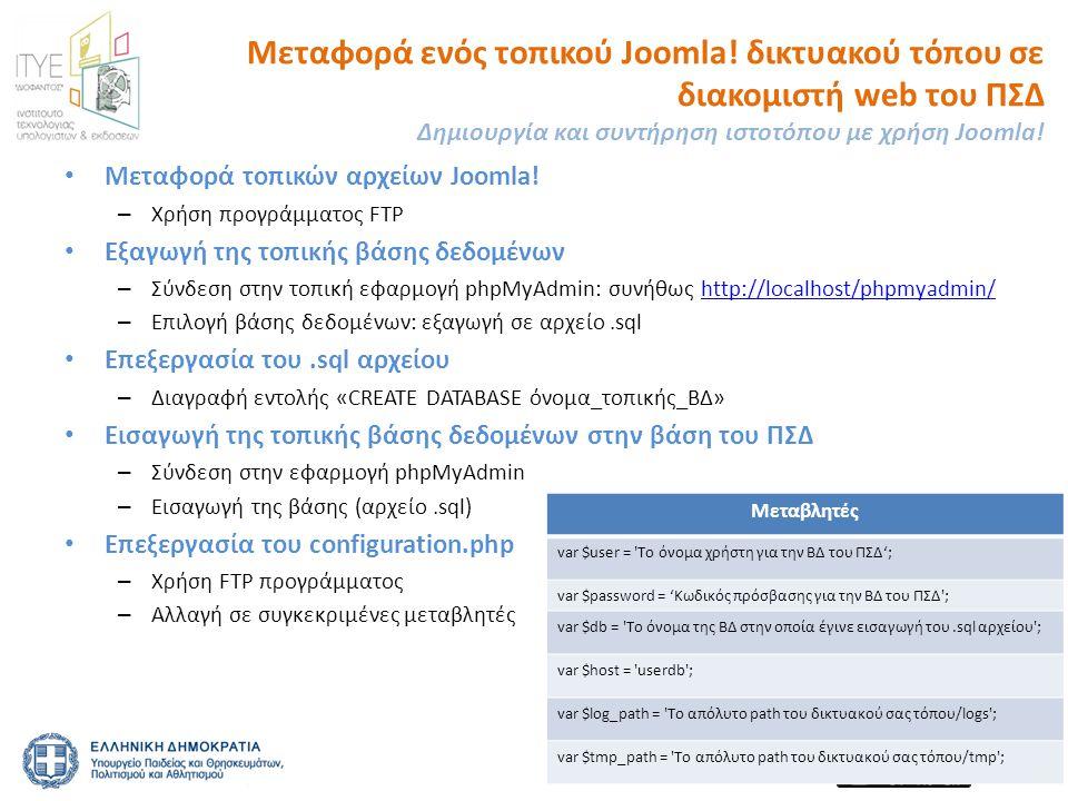 Μεταφορά ενός τοπικού Joomla! δικτυακού τόπου σε διακομιστή web του ΠΣΔ Δημιουργία και συντήρηση ιστοτόπου με χρήση Joomla! Μεταφορά τοπικών αρχείων J