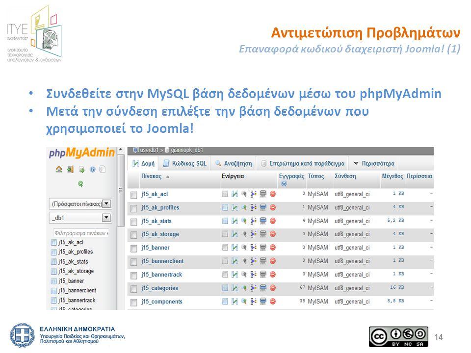 Αντιμετώπιση Προβλημάτων Επαναφορά κωδικού διαχειριστή Joomla! (1) Συνδεθείτε στην MySQL βάση δεδομένων μέσω του phpMyAdmin Μετά την σύνδεση επιλέξτε