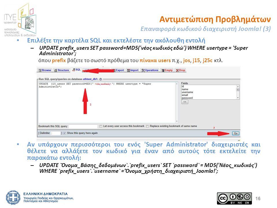 Αντιμετώπιση Προβλημάτων Επαναφορά κωδικού διαχειριστή Joomla! (3) Επιλέξτε την καρτέλα SQL και εκτελέστε την ακόλουθη εντολή – UPDATE prefix_users SE