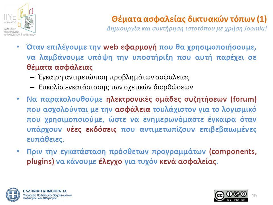 Θέματα ασφαλείας δικτυακών τόπων (1) Δημιουργία και συντήρηση ιστοτόπου με χρήση Joomla! Όταν επιλέγουμε την web εφαρμογή που θα χρησιμοποιήσουμε, να