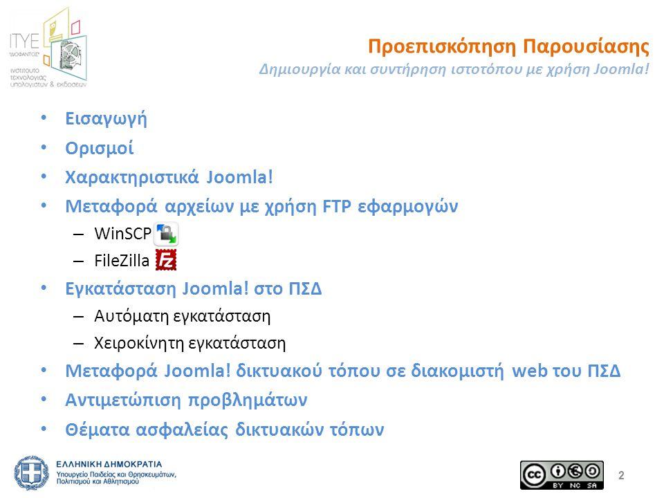 Προεπισκόπηση Παρουσίασης Δημιουργία και συντήρηση ιστοτόπου με χρήση Joomla! Εισαγωγή Ορισμοί Χαρακτηριστικά Joomla! Μεταφορά αρχείων με χρήση FTP εφ
