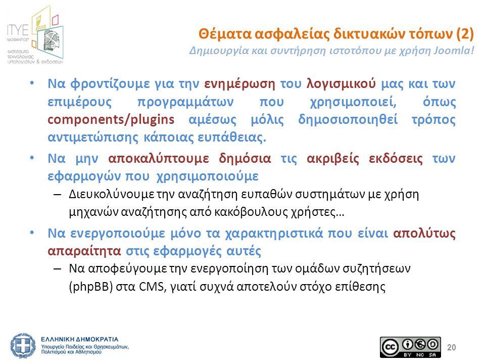 Θέματα ασφαλείας δικτυακών τόπων (2) Δημιουργία και συντήρηση ιστοτόπου με χρήση Joomla! Να φροντίζουμε για την ενημέρωση του λογισμικού μας και των ε