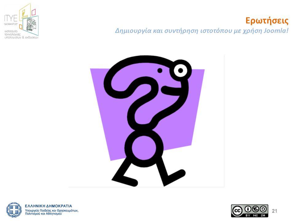 Ερωτήσεις Δημιουργία και συντήρηση ιστοτόπου με χρήση Joomla! 21