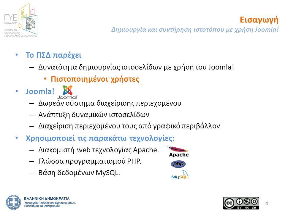 Εισαγωγή Δημιουργία και συντήρηση ιστοτόπου με χρήση Joomla! Το ΠΣΔ παρέχει – Δυνατότητα δημιουργίας ιστοσελίδων με χρήση του Joomla! Πιστοποιημένοι χ