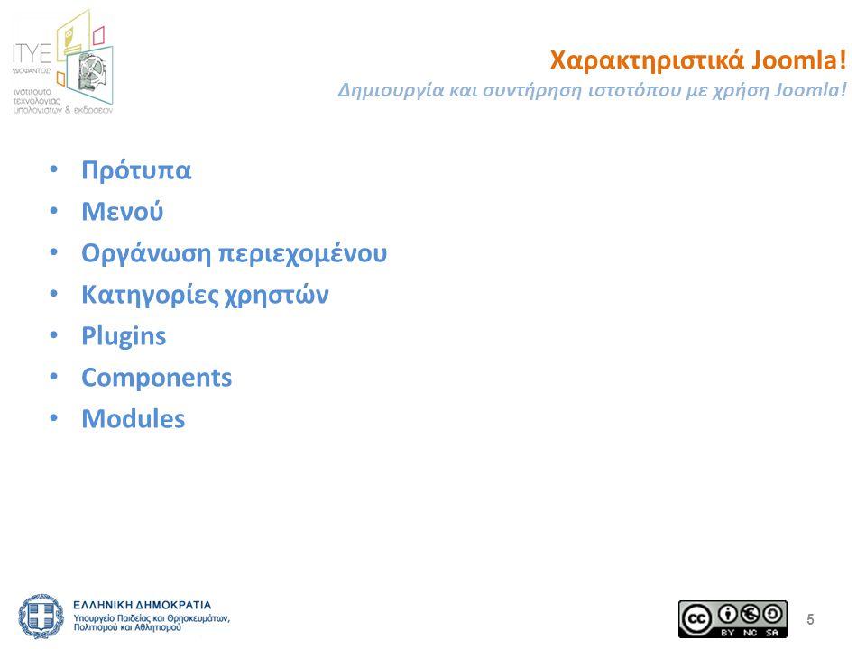 Χαρακτηριστικά Joomla! Δημιουργία και συντήρηση ιστοτόπου με χρήση Joomla! Πρότυπα Μενού Οργάνωση περιεχομένου Κατηγορίες χρηστών Plugins Components M