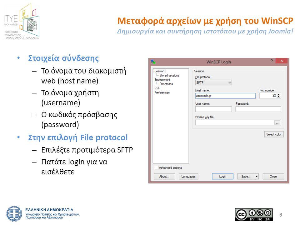 Μεταφορά αρχείων με χρήση του WinSCP Δημιουργία και συντήρηση ιστοτόπου με χρήση Joomla.