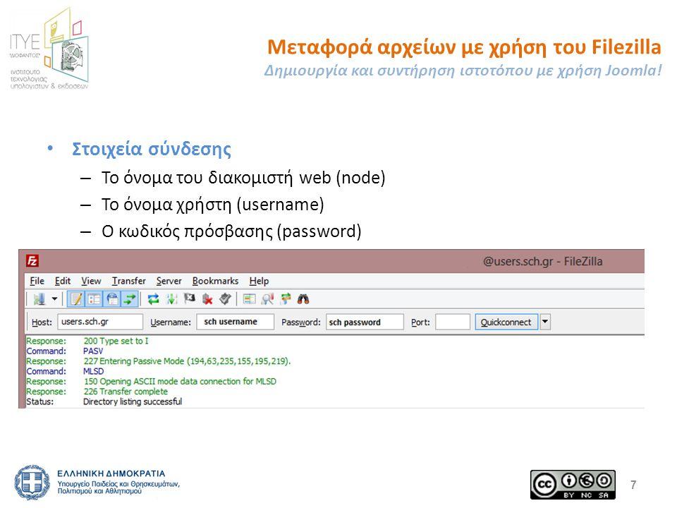 Μεταφορά αρχείων με χρήση του Filezilla Δημιουργία και συντήρηση ιστοτόπου με χρήση Joomla! Στοιχεία σύνδεσης – Το όνομα του διακομιστή web (node) – Τ