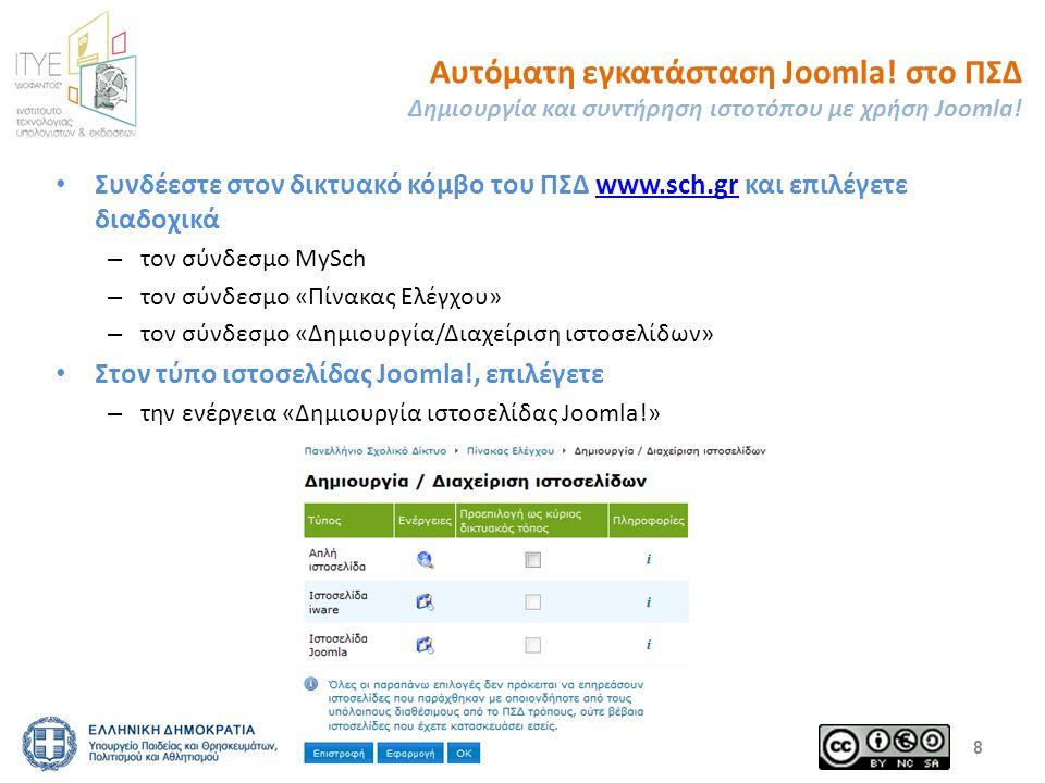 Αυτόματη εγκατάσταση Joomla! στο ΠΣΔ Δημιουργία και συντήρηση ιστοτόπου με χρήση Joomla! Συνδέεστε στον δικτυακό κόμβο του ΠΣΔ www.sch.gr και επιλέγετ