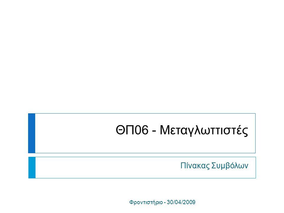 ΘΠ06 - Μεταγλωττιστές Πίνακας Συμβόλων Φροντιστήριο - 30/04/2009