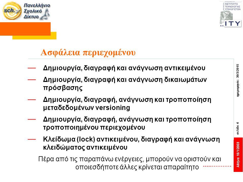 Αθήνα 16/1/2003 σελίδα 4 ημερομηνία: 30/3/2015 Ασφάλεια περιεχομένου — Δημιουργία, διαγραφή και ανάγνωση αντικειμένου — Δημιουργία, διαγραφή και ανάγν