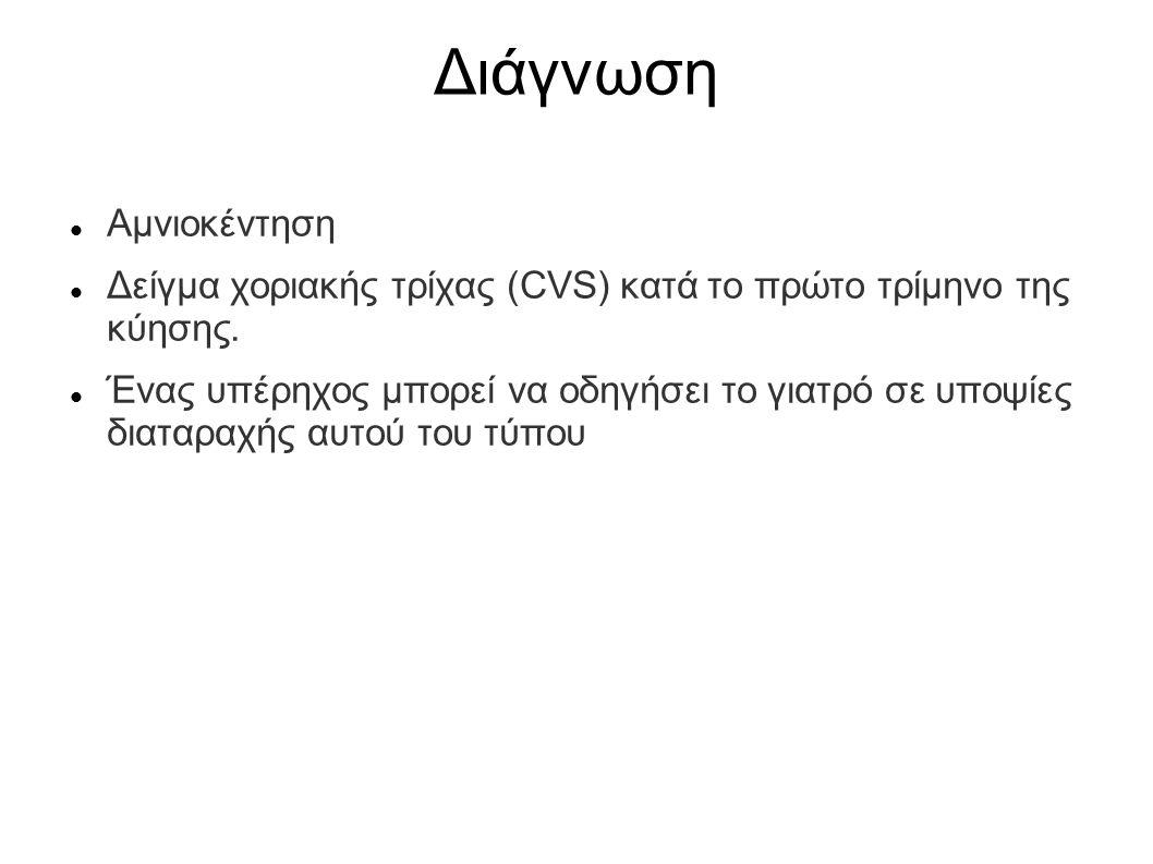 Διάγνωση Αμνιοκέντηση Δείγμα χοριακής τρίχας (CVS) κατά το πρώτο τρίμηνο της κύησης.