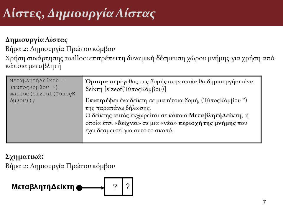 Ουρές, Υλοποίηση Ουράς με Πίνακα 48 Εξαγωγή Στοιχείου Ανάκληση της πληροφορία που βρίσκεται στην αρχή της ουράς Αυξάνοντας το δείκτη Arxh κατά ένα ΠΡΟΣΟΧΗ: Έλεγχος αν η Στοίβα είναι άδεια ή αν αδειάσει μετά την εξαγωγή if (Oura.Telos == 0) /* αν η ουρά δεν έχει στοιχεία */ printf( Η ουρά είναι άδεια.