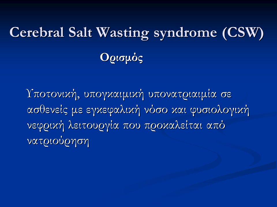 Συχνότητα CSW Μικρότερη του SIADH Μικρότερη του SIADH Υπαραχνοειδής αιμορραγία μετά από ρήξη εγκεφαλικού ανευρύσματος Υπαραχνοειδής αιμορραγία μετά από ρήξη εγκεφαλικού ανευρύσματος 6,5 – 75% 6,5 – 75% Τραυματικές βλάβες εγκεφάλου Τραυματικές βλάβες εγκεφάλου 5 – 10% 5 – 10% Μηνιγγίτιδα Μηνιγγίτιδα Κυρίως SIADH Κυρίως SIADH Διασφηνοειδικές επεμβάσεις στην υπόφυση Διασφηνοειδικές επεμβάσεις στην υπόφυση Κακοήθειες εγκεφάλου Κακοήθειες εγκεφάλου Αρχέγονοι νευροεκτοδερματικοί όγκοι Αρχέγονοι νευροεκτοδερματικοί όγκοι Καρκινωματώδης μηνιγγίτιδα Καρκινωματώδης μηνιγγίτιδα Γλοίωμα Γλοίωμα Πρωτοπαθές λέμφωμα Πρωτοπαθές λέμφωμα