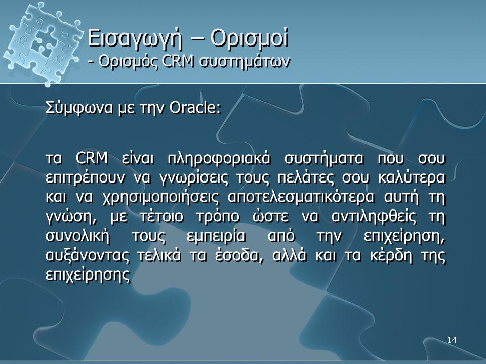 14 Σύμφωνα με την Oracle: τα CRM είναι πληροφοριακά συστήματα που σου επιτρέπουν να γνωρίσεις τους πελάτες σου καλύτερα και να χρησιμοποιήσεις αποτελε