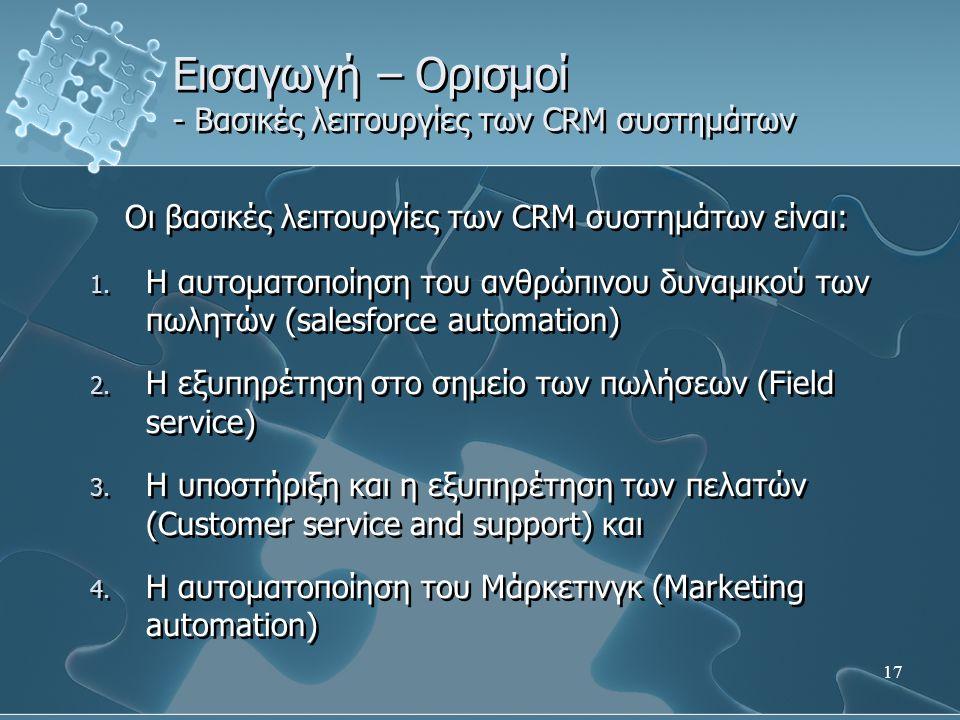 17 Οι βασικές λειτουργίες των CRM συστημάτων είναι: 1. Η αυτοματοποίηση του ανθρώπινου δυναμικού των πωλητών (salesforce automation) 2. Η εξυπηρέτηση