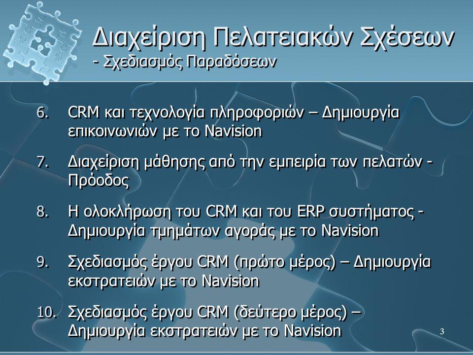 3 Διαχείριση Πελατειακών Σχέσεων - Σχεδιασμός Παραδόσεων 6. CRM και τεχνολογία πληροφοριών – Δημιουργία επικοινωνιών με το Navision 7. Διαχείριση μάθη