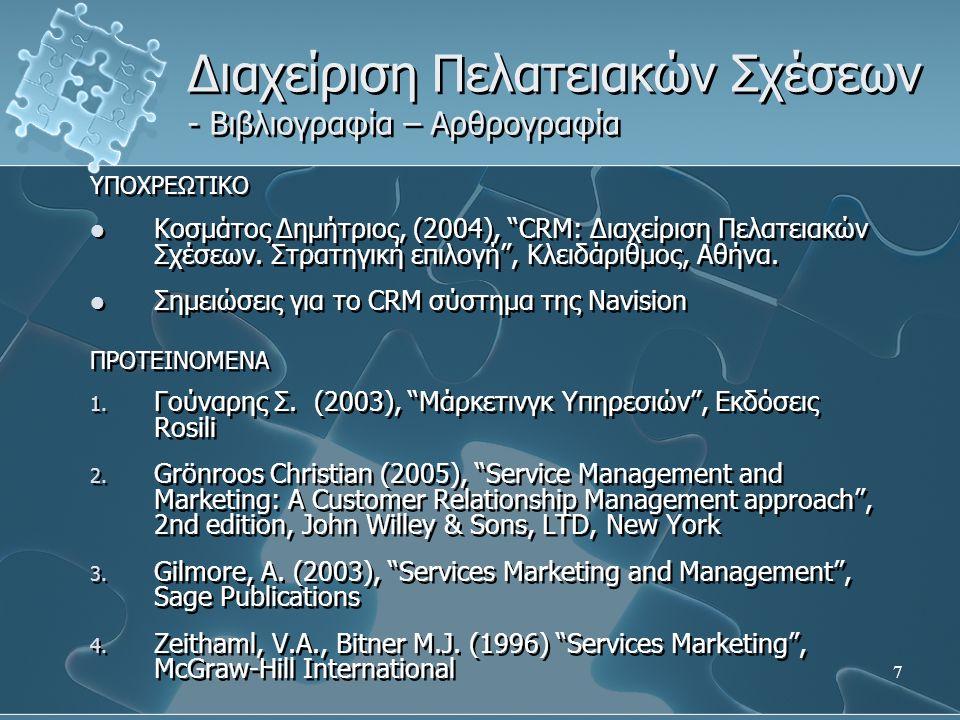 """7 Διαχείριση Πελατειακών Σχέσεων - Βιβλιογραφία – Αρθρογραφία ΥΠΟΧΡΕΩΤΙΚΟ Κοσμάτος Δημήτριος, (2004), """"CRM: Διαχείριση Πελατειακών Σχέσεων. Στρατηγική"""