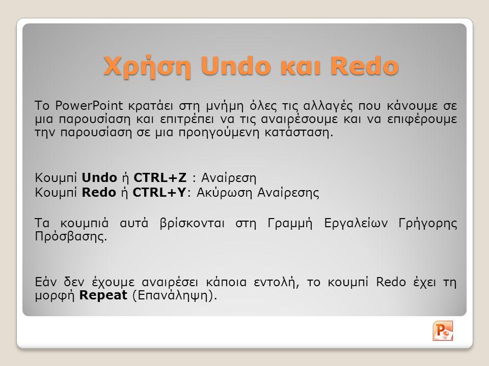 Χρήση Undo και Redo Το PowerPoint κρατάει στη μνήμη όλες τις αλλαγές που κάνουμε σε μια παρουσίαση και επιτρέπει να τις αναιρέσουμε και να επιφέρουμε