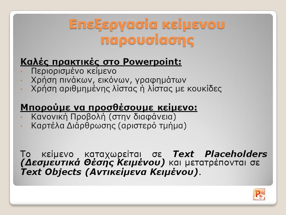 Επεξεργασία κείμενου παρουσίασης Καλές πρακτικές στο Powerpoint: Περιορισμένο κείμενο Χρήση πινάκων, εικόνων, γραφημάτων Χρήση αριθμημένης λίστας ή λί