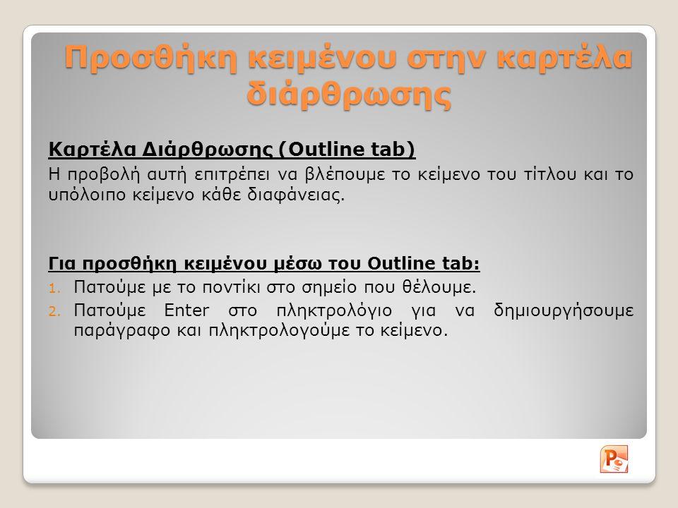 Προσθήκη κειμένου στην καρτέλα διάρθρωσης Καρτέλα Διάρθρωσης (Outline tab) Η προβολή αυτή επιτρέπει να βλέπουμε το κείμενο του τίτλου και το υπόλοιπο