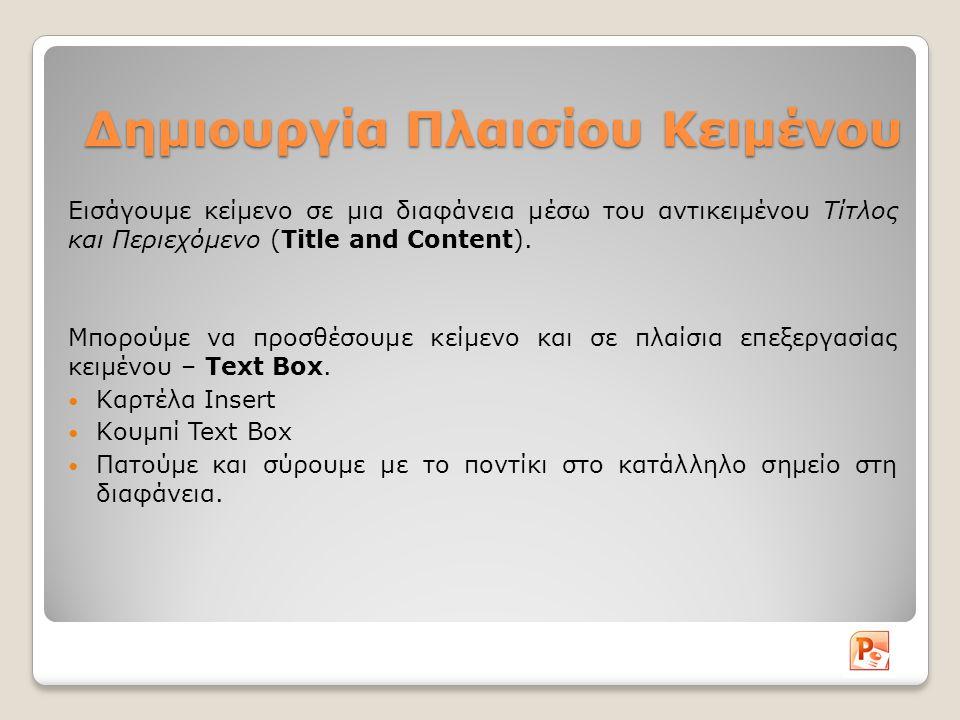 Δημιουργία Πλαισίου Κειμένου Εισάγουμε κείμενο σε μια διαφάνεια μέσω του αντικειμένου Τίτλος και Περιεχόμενο (Title and Content). Μπορούμε να προσθέσο