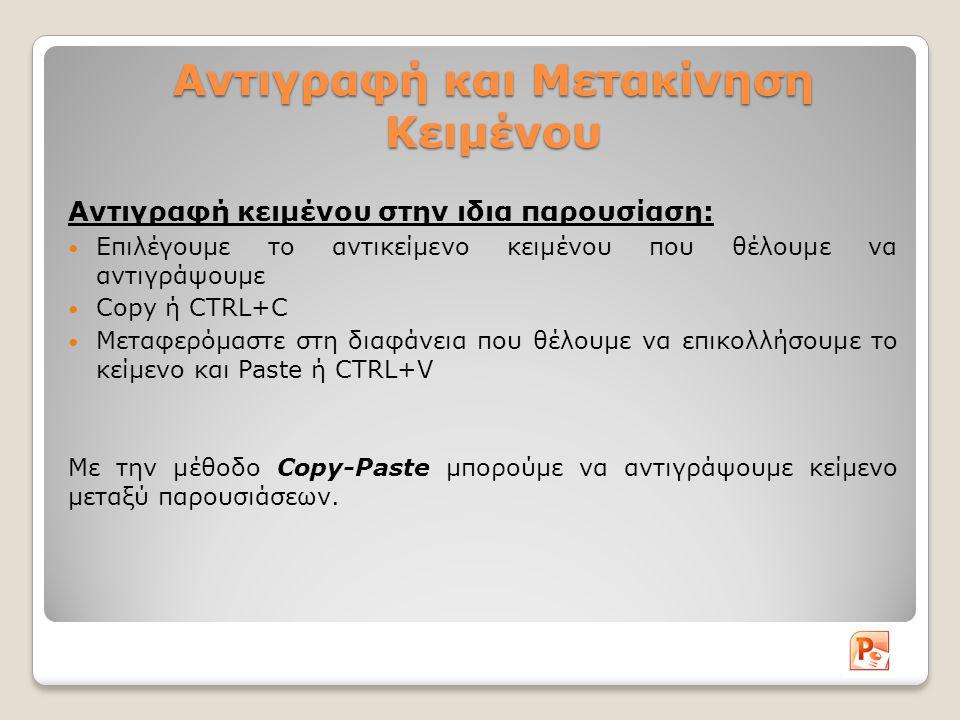 Αντιγραφή και Μετακίνηση Κειμένου Αντιγραφή κειμένου στην ιδια παρουσίαση: Επιλέγουμε το αντικείμενο κειμένου που θέλουμε να αντιγράψουμε Copy ή CTRL+