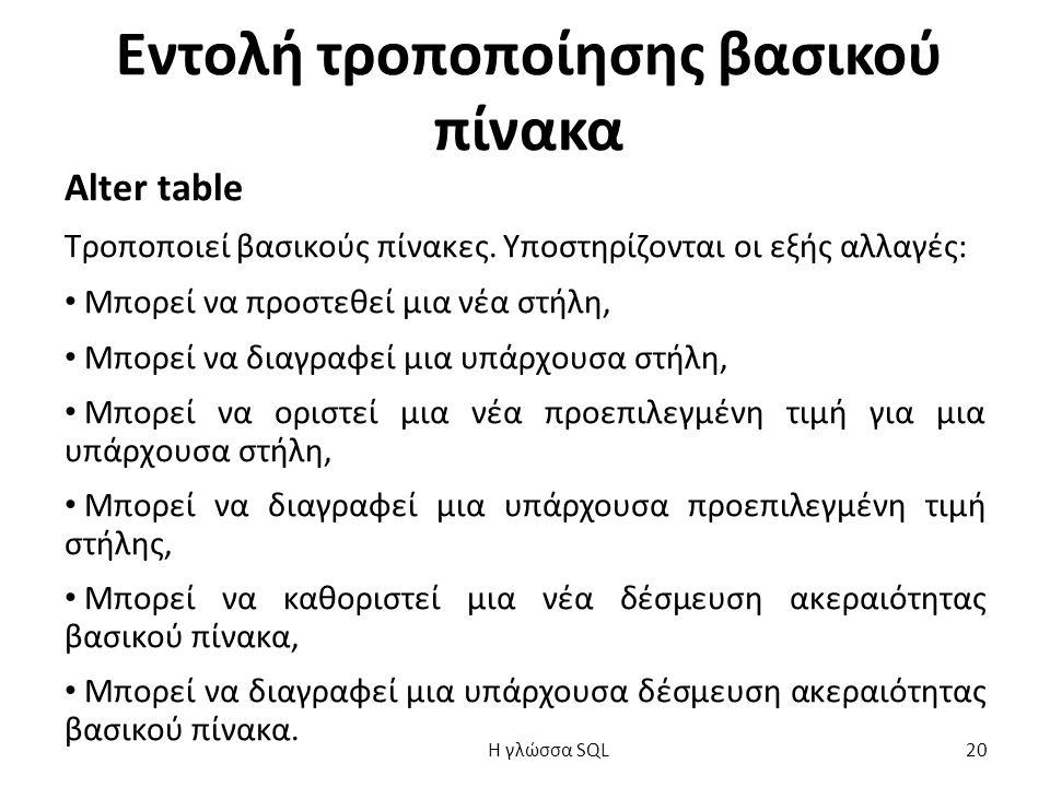 Εντολή τροποποίησης βασικού πίνακα Alter table Τροποποιεί βασικούς πίνακες.