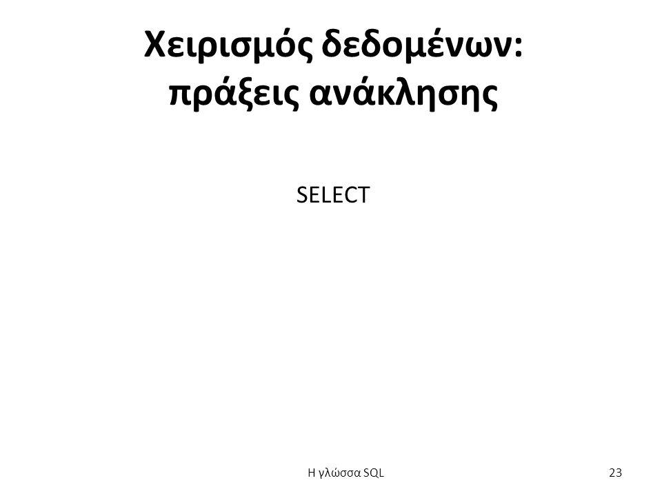Χειρισμός δεδομένων: πράξεις ανάκλησης SELECT H γλώσσα SQL 23