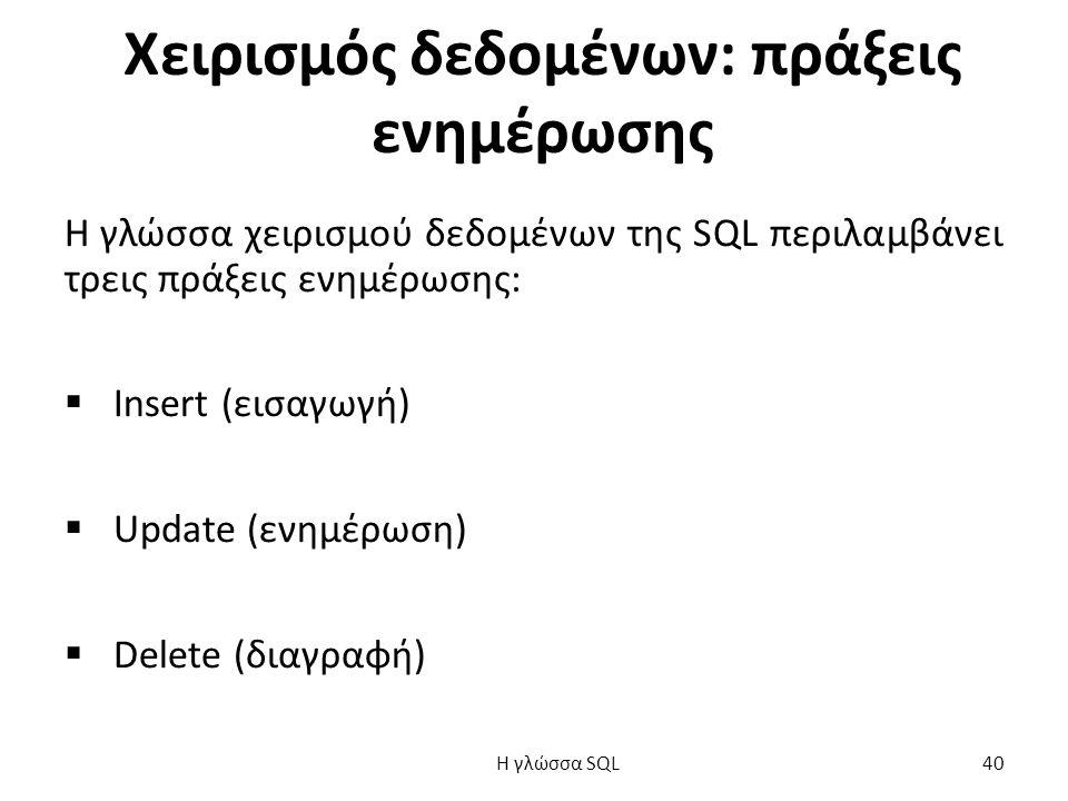 Χειρισμός δεδομένων: πράξεις ενημέρωσης Η γλώσσα χειρισμού δεδομένων της SQL περιλαμβάνει τρεις πράξεις ενημέρωσης:  Insert (εισαγωγή)  Update (ενημέρωση)  Delete (διαγραφή) H γλώσσα SQL 40