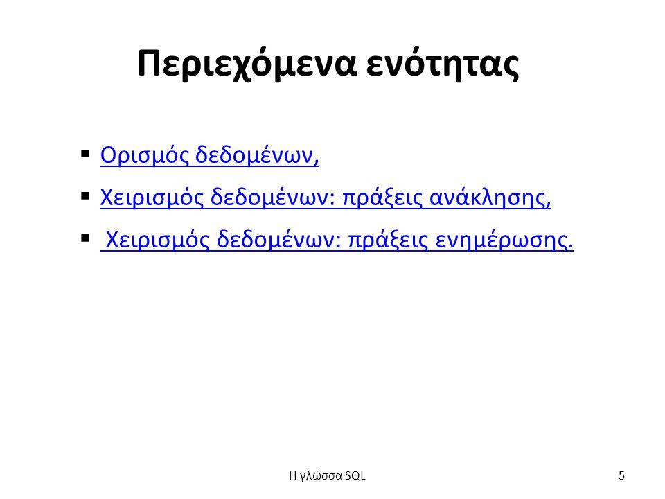 Παραδείγματα (11 από 14) 13.