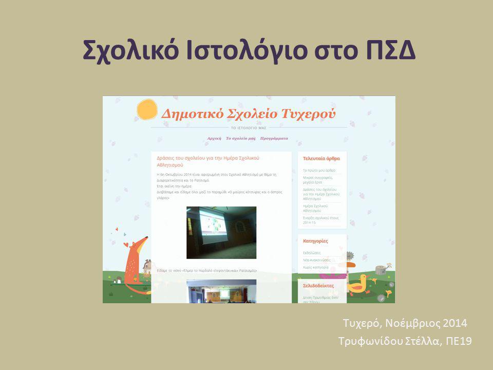 Σχολικό Ιστολόγιο στο ΠΣΔ Τυχερό, Νοέμβριος 2014 Τρυφωνίδου Στέλλα, ΠΕ19