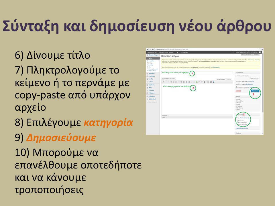 Σύνταξη και δημοσίευση νέου άρθρου 6) Δίνουμε τίτλο 7) Πληκτρολογούμε το κείμενο ή το περνάμε με copy-paste από υπάρχον αρχείο 8) Επιλέγουμε κατηγορία