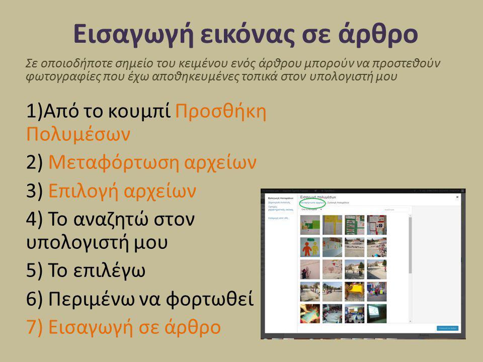 Εισαγωγή εικόνας σε άρθρο Σε οποιοδήποτε σημείο του κειμένου ενός άρθρου μπορούν να προστεθούν φωτογραφίες που έχω αποθηκευμένες τοπικά στον υπολογιστ
