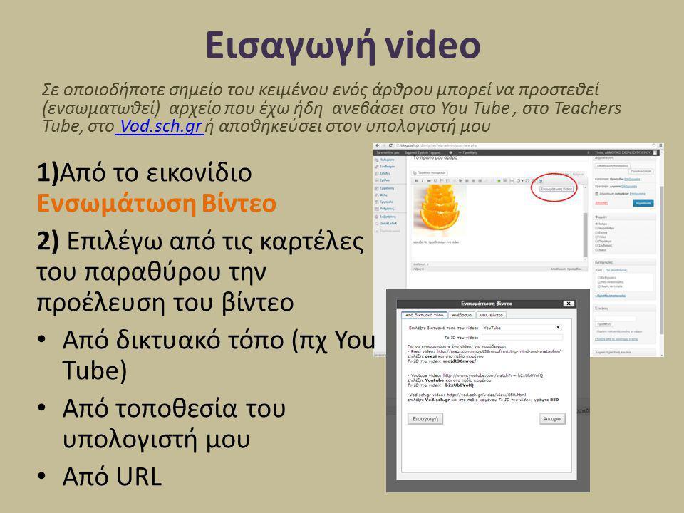 Εισαγωγή video Σε οποιοδήποτε σημείο του κειμένου ενός άρθρου μπορεί να προστεθεί (ενσωματωθεί) αρχείο που έχω ήδη ανεβάσει στο You Tube, στο Teachers
