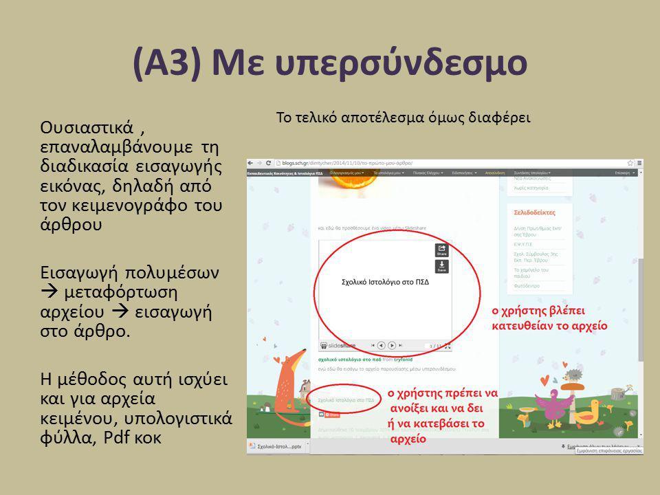 (Α3) Με υπερσύνδεσμο Ουσιαστικά, επαναλαμβάνουμε τη διαδικασία εισαγωγής εικόνας, δηλαδή από τον κειμενογράφο του άρθρου Εισαγωγή πολυμέσων  μεταφόρτ